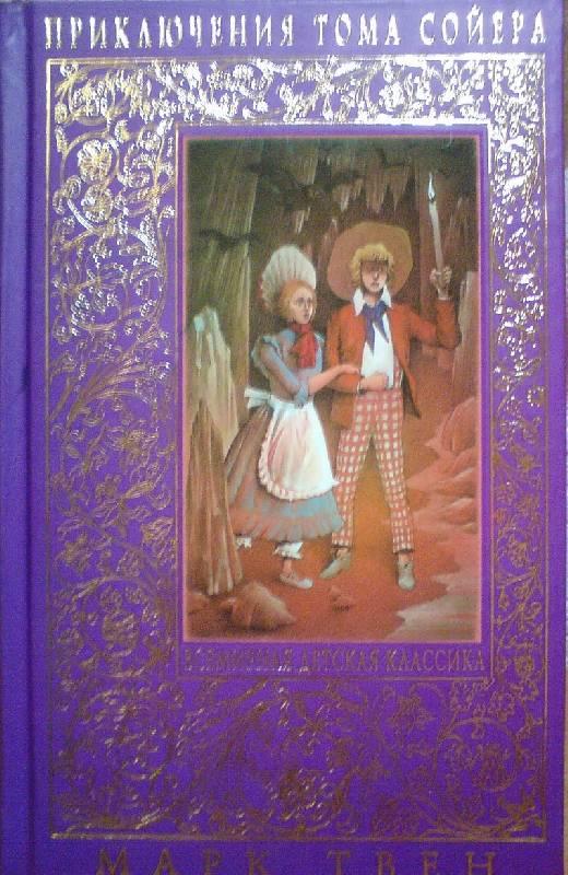 Иллюстрация 1 из 13 для Приключения Тома Сойера - Марк Твен | Лабиринт - книги. Источник: лошадка