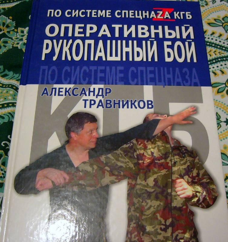 Иллюстрация 1 из 11 для Оперативный рукопашный бой по системе спецназа КГБ - Александр Травников | Лабиринт - книги. Источник: Nika