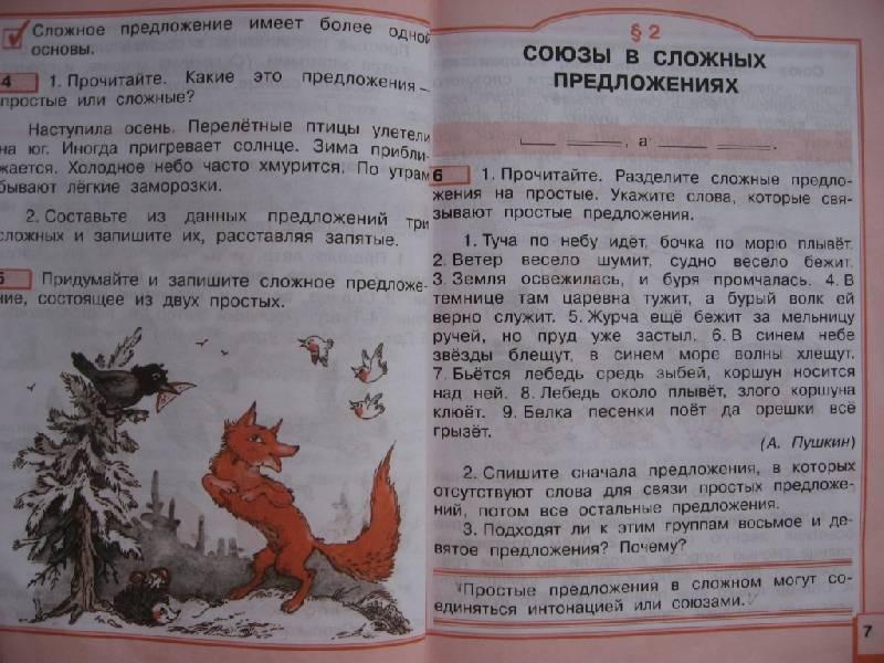 Скачать Решебник По Русскому Языку 4 Класс А.в Полякова