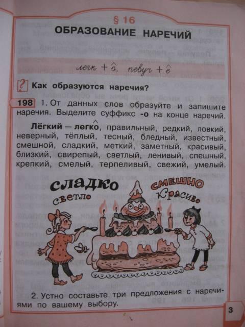Гдз по русскому 4 класс а в полякова 2 часть ответы