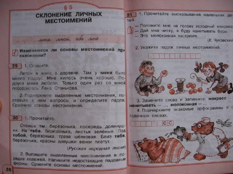 Учебник поляковой по русскому языку фото третий класс