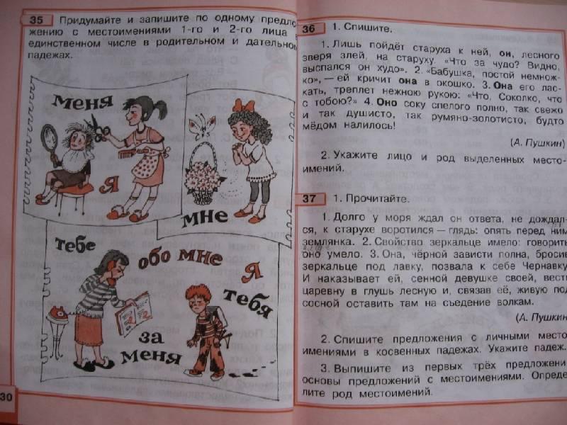4 язык 1 русский полякова класс по гдз часть
