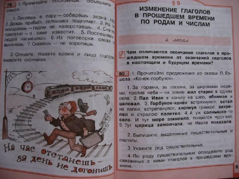 Учебник русского языка 3 класс полякова а.в 1 часть