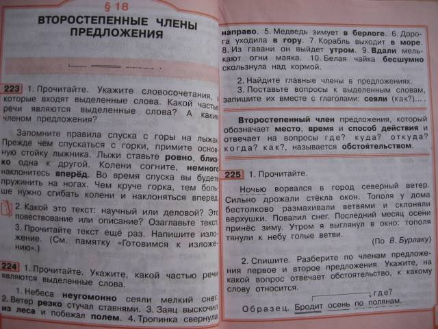 Класс-решебник русскому 3 а.в.полякова гдз языку по