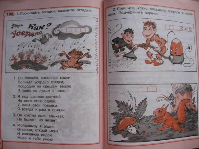 Гдз А.в.полякова Русский Язык 3 Класс Решебник 1 Часть Ответы