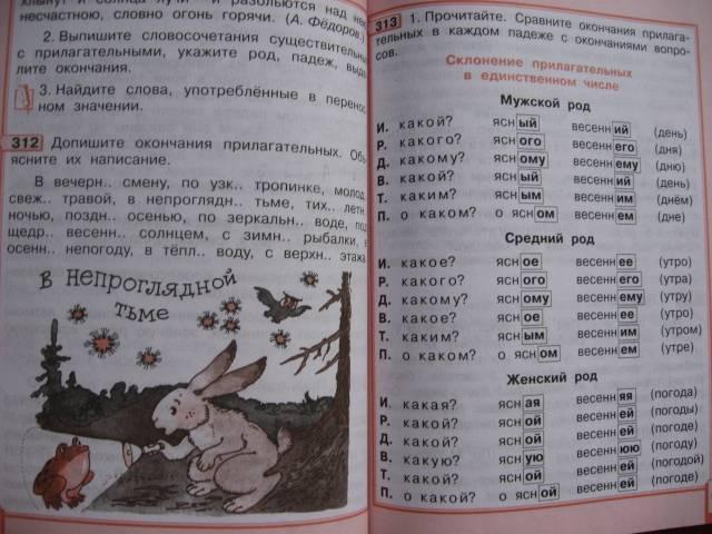 Гдз По Русскому Учебник 2 Класс Полякова А.в