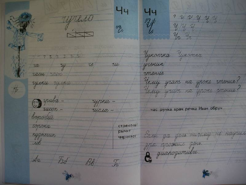 илюхина класс прописи по чудо решебник 1