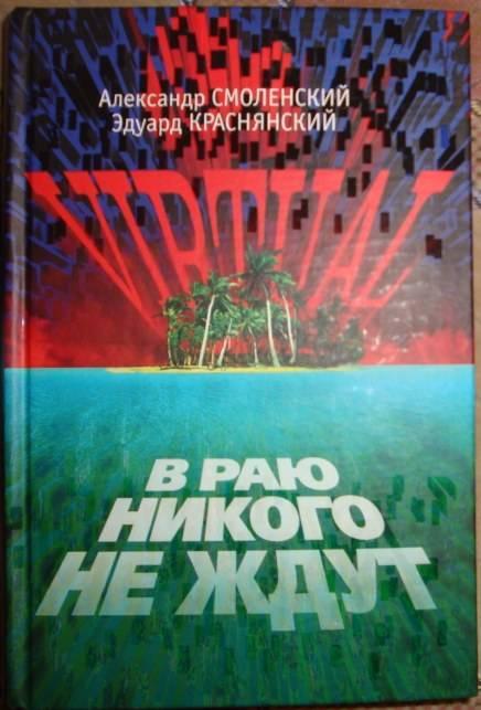 Иллюстрация 1 из 7 для VIRTUAL, или В Раю никого не ждут - Смоленский, Краснянский | Лабиринт - книги. Источник: В.  Инна