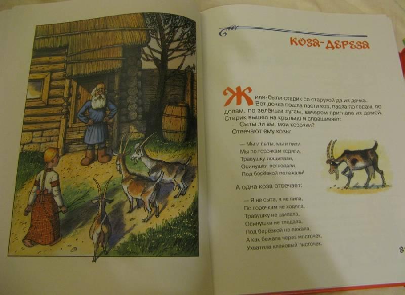 Иллюстрация 1 из 10 для Сказки для самых маленьких   Лабиринт - книги. Источник: Осень-рыжая подружка.