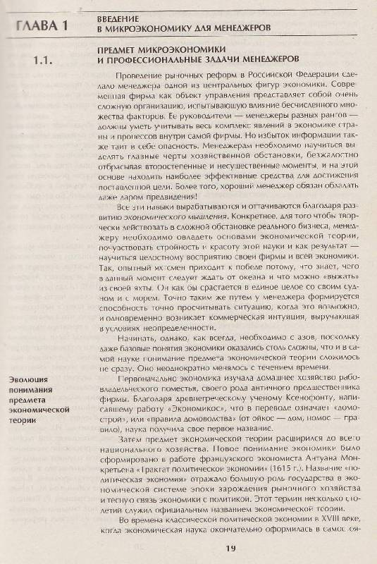 Иллюстрация 1 из 11 для Микроэкономика. Практический подход: учебник - Грязнова, Юданов | Лабиринт - книги. Источник: Наталья Плотникова