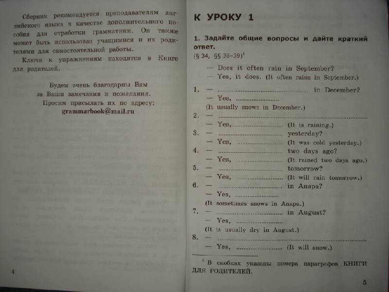 Часть ответы решебник 2 сборник английского грамматика языка упражнений 2 класс