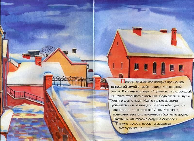 Иллюстрация 1 из 2 для Снежинка, или волшебное путешествие - А. Макаренков | Лабиринт - книги. Источник: СнеговИчка