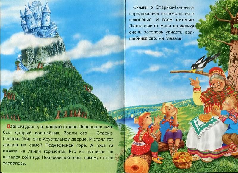 Иллюстрация 1 из 5 для Старик-годовик - Владимир Даль | Лабиринт - книги. Источник: СнеговИчка