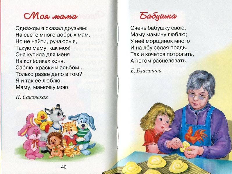 Стихи для бабушки короткие
