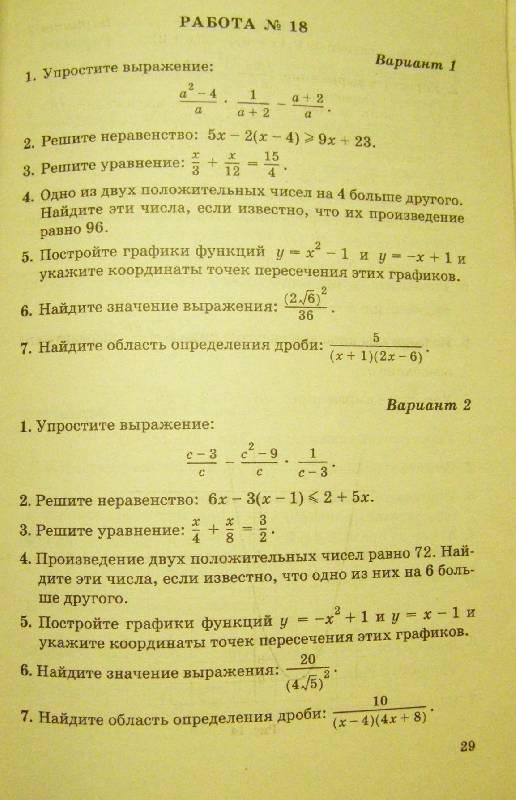 Гдз Проведения Письменного Экзамена Кузнецова