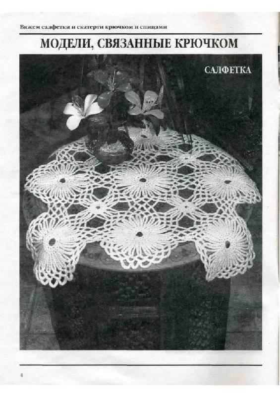 Иллюстрация 1 из 10 для Вяжем скатерти и салфетки крючком и спицами - Светлана Анни | Лабиринт - книги. Источник: Юта