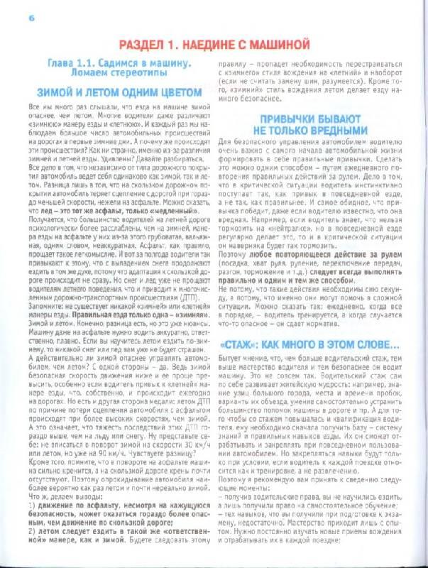 Иллюстрация 1 из 13 для Учебник по вождению легкового автомобиля (цв) - Каминский, Яковлев | Лабиринт - книги. Источник: Юта
