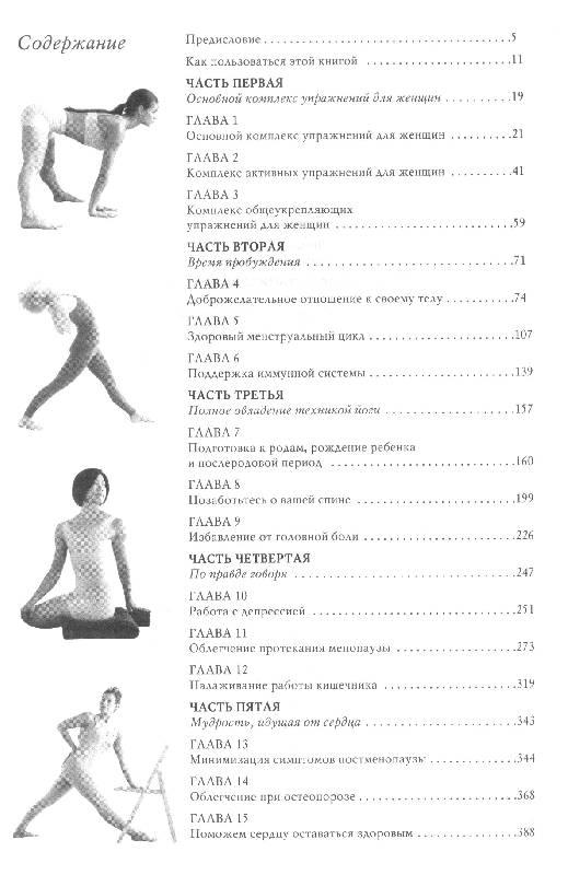 Иллюстрация 1 из 9 для Практическая энциклопедия йоги - Линда Спэрроу   Лабиринт - книги. Источник: bel-k