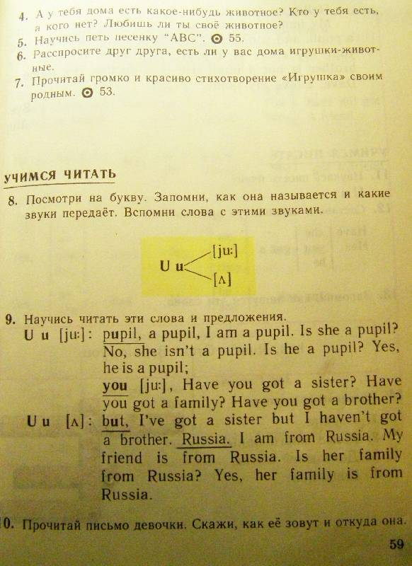 Учебник По Английскому Языку 6 Класс Верещагина Читать
