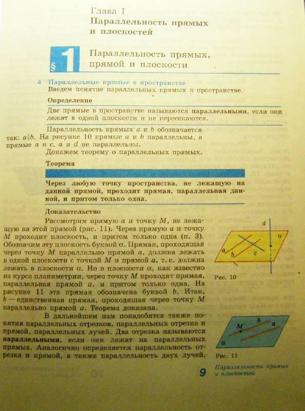 Скачать Гдз Атанасян,бутузов,кадомцев,киселева,позняк 10-11