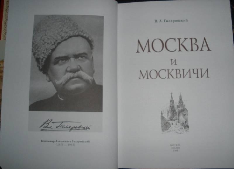 вдадимир гиляровский москва и москвичи слушать самойлов города