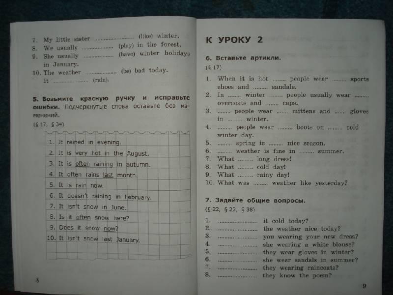 барашкова грамматика английского языка 5 класс ответы 1 часть гдз