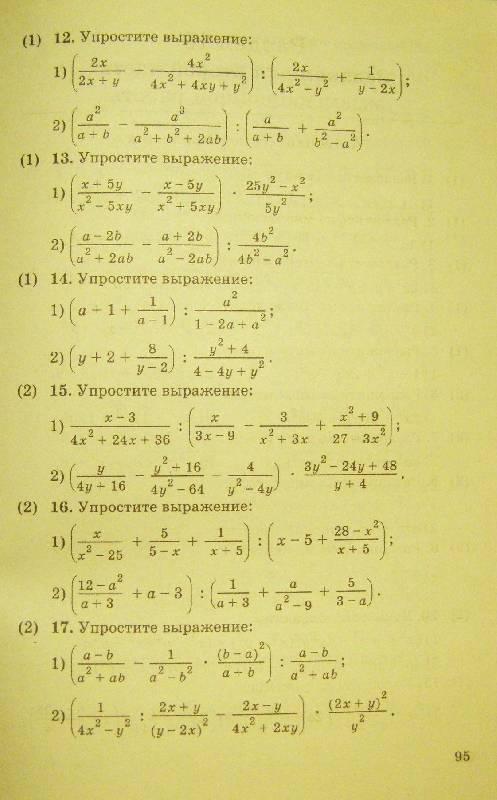 Гдз по математике 9 класс для проведения письменного экзамена
