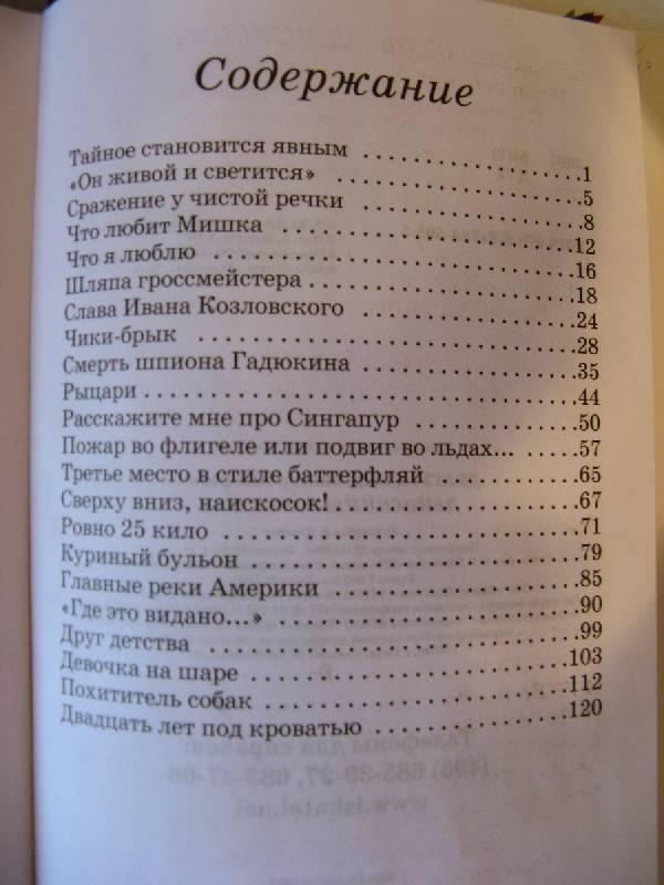 Денискины рассказы Драгунского читать онлайн