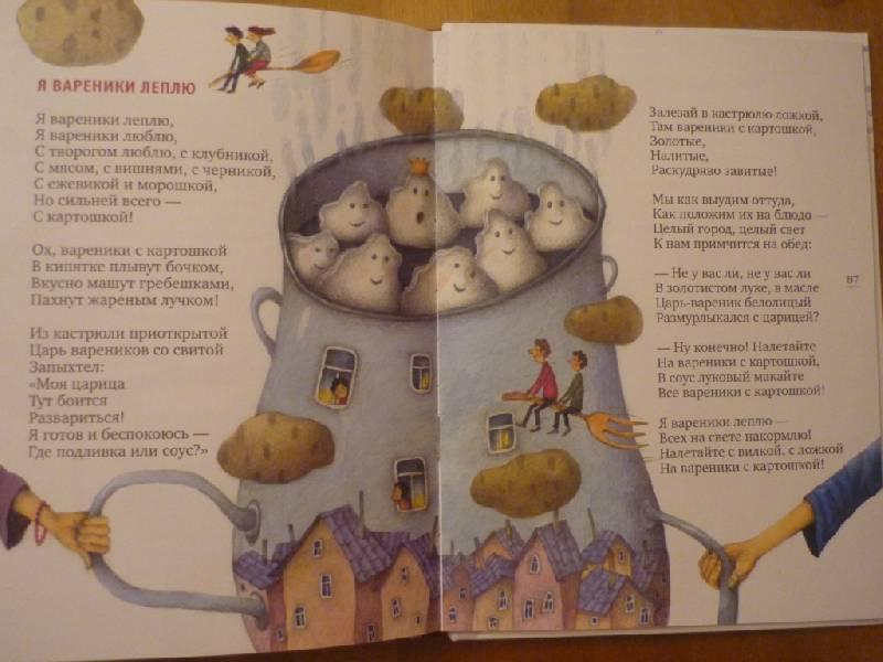 Иллюстрация 64 из 145 для Крыша ехала домой - Юнна Мориц   Лабиринт - книги. Источник: Owl
