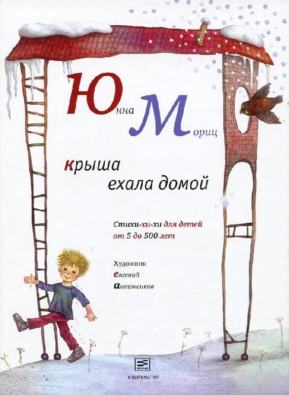 Иллюстрация 45 из 145 для Крыша ехала домой - Юнна Мориц | Лабиринт - книги. Источник: СнеговИчка