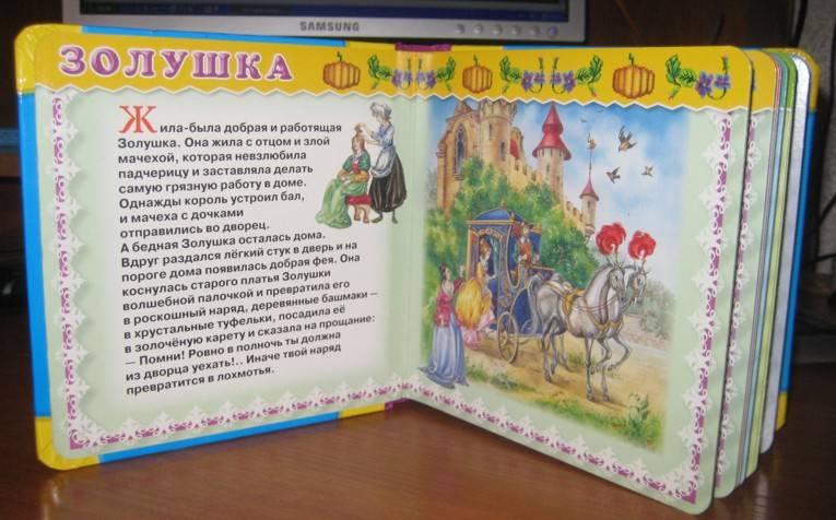 Иллюстрация 1 из 4 для Золушка. Волшебные сказки | Лабиринт - книги. Источник: Княженика