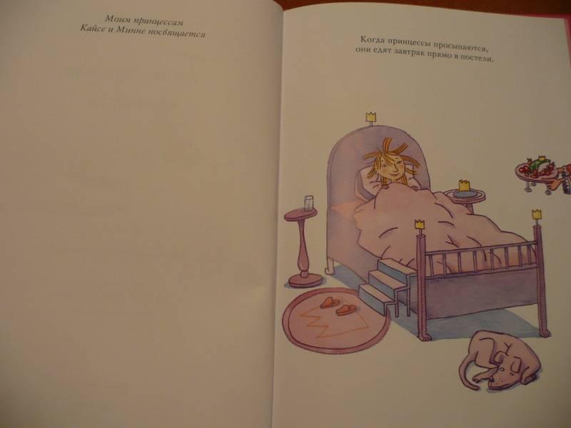 Иллюстрация 1 из 13 для Так поступают принцессы - Пер Густавсон | Лабиринт - книги. Источник: КалинаМалина