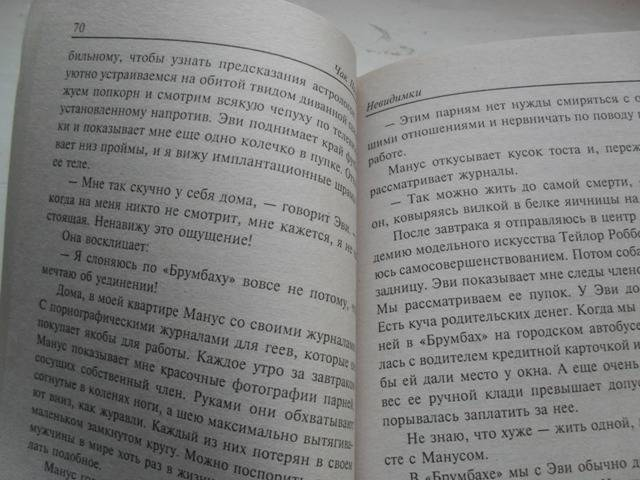 Иллюстрация 1 из 3 для Невидимки: Роман - Чак Паланик | Лабиринт - книги. Источник: Печорина  Александра Игоревна