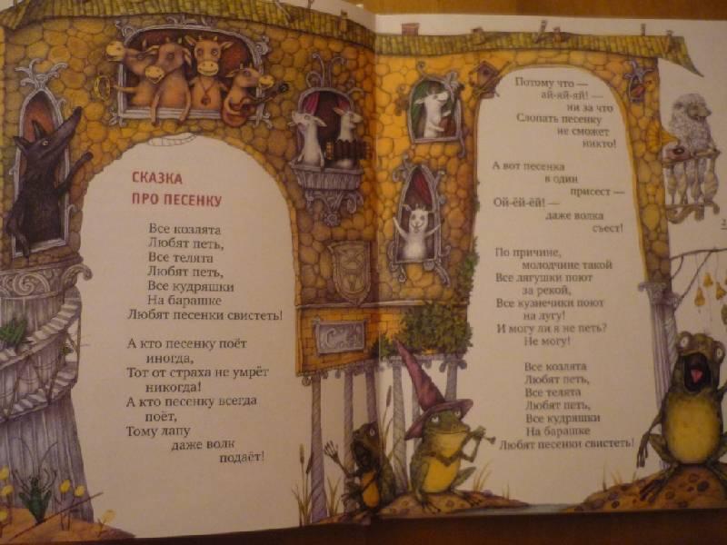 Иллюстрация 58 из 145 для Крыша ехала домой - Юнна Мориц   Лабиринт - книги. Источник: Owl