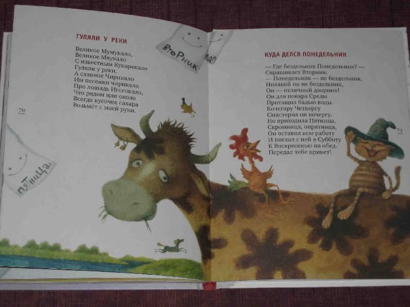 Иллюстрация 98 из 145 для Крыша ехала домой - Юнна Мориц   Лабиринт - книги. Источник: Трухина Ирина