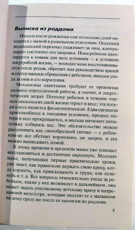 Иллюстрация 1 из 7 для Уход за малышом. От рождения до года - Сергей Зайцев | Лабиринт - книги. Источник: bukvoedka