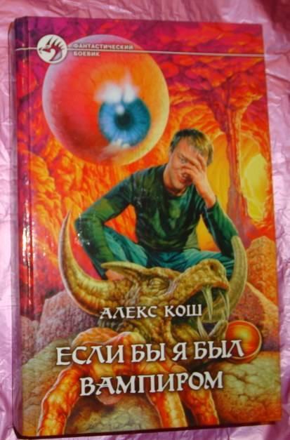 Иллюстрация 1 из 10 для Если бы я был вампиром - Алекс Кош | Лабиринт - книги. Источник: В.  Инна