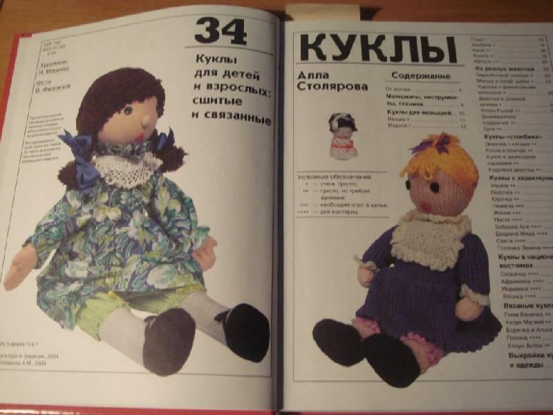 Иллюстрация 1 из 4 для 34 Куклы - Алла Столярова   Лабиринт - книги. Источник: Геращенко  Юлия
