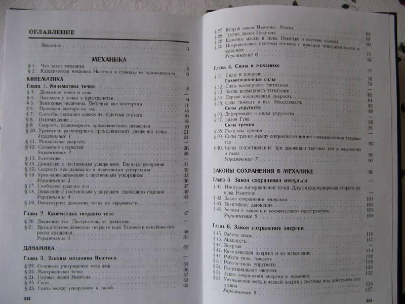 физика 11 класс учебник для общеобразовательных учреждений решебник