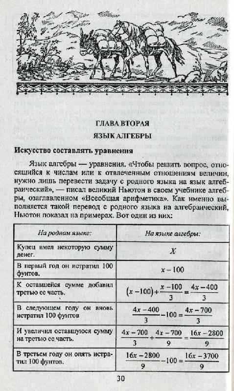 Иллюстрация 1 из 11 для Занимательная алгебра - Яков Перельман | Лабиринт - книги. Источник: РИВА