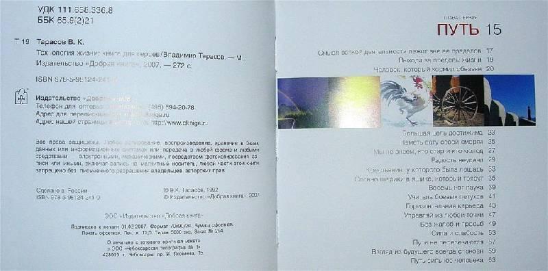 Иллюстрация 1 из 38 для Технология жизни: Книга для героев - Владимир Тарасов | Лабиринт - книги. Источник: Rocio