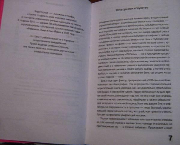 Иллюстрация 1 из 9 для ПОПизм: Уорхоловские 60-е - Уорхол, Хэкетт | Лабиринт - книги. Источник: К Е А