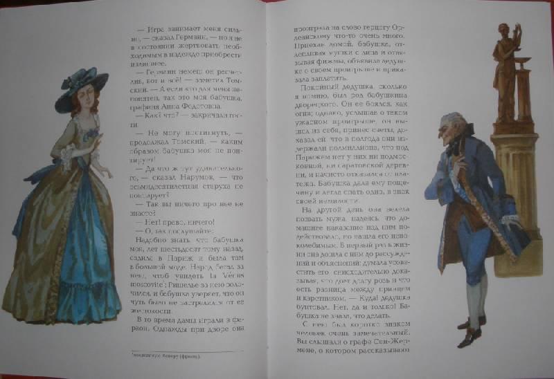 Иллюстрация 1 из 14 для Пиковая дама - Александр Пушкин | Лабиринт - книги. Источник: Прохорова  Анна Александровна