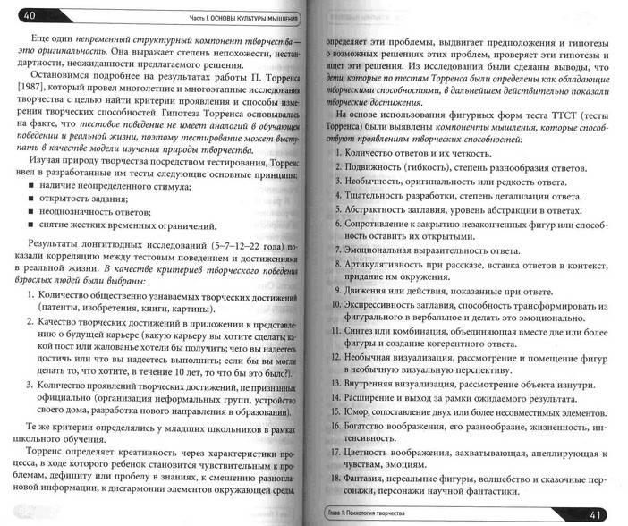 Иллюстрация 1 из 12 для Технология творческого мышления - Меерович, Шрагина   Лабиринт - книги. Источник: Крупнов  Вячеслав Александрович
