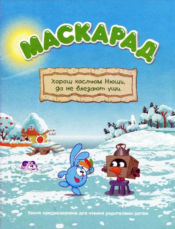 Иллюстрация 1 из 15 для Смешарики: Маскарад - Кефалиди, Корнилова | Лабиринт - книги. Источник: Юта