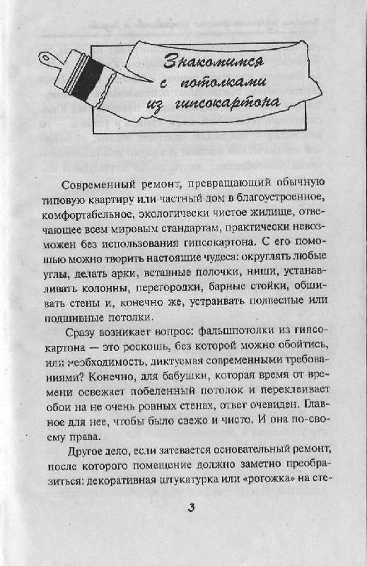 Иллюстрация 1 из 23 для Потолки из гипсокартона: устройство и дизайн - Вадим Руденко | Лабиринт - книги. Источник: Юта