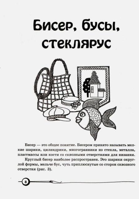 Иллюстрация 1 из 16 для Плетем цветы из бисера. Книга 1 - Татьяна Ткаченко | Лабиринт - книги. Источник: Юта