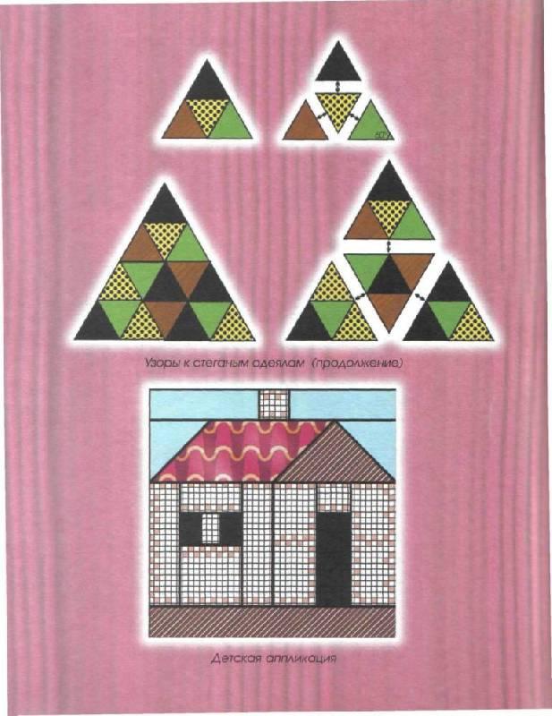 Иллюстрация 1 из 12 для Золотая книга домашнего рукоделия. Оригинальные вещи своими руками - Светлана Хворостухина   Лабиринт - книги. Источник: Юта
