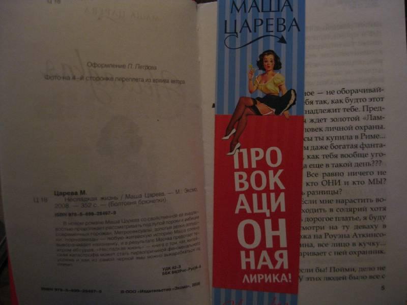 Иллюстрация 1 из 6 для Несладкая жизнь - Маша Царева | Лабиринт - книги. Источник: Дийка