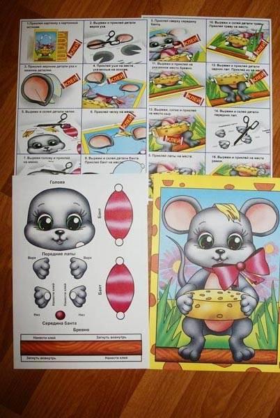 Иллюстрация 1 из 12 для Объемная аппликация: Мышка | Лабиринт - игрушки. Источник: Кнопа2